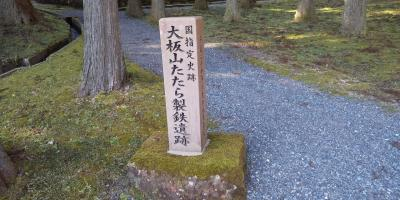 萩世界遺産制覇Ⅱ/松陰神社~大板山たたら製鉄遺跡