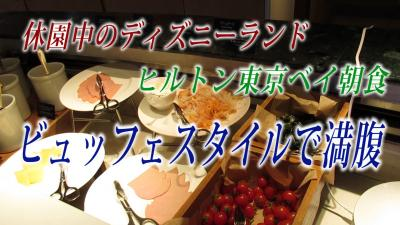 休園中のディズニーランド ヒルトン東京ベイの朝食はビュッフェスタイル