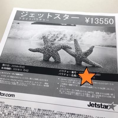 2020【成田↔︎福岡】NG旅!?