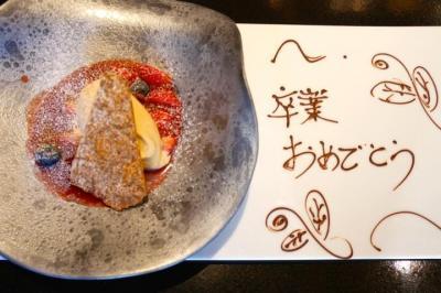 2020年春:HyattPlaceTokyoBay『ハイアットプレイス東京ベイ』鉄板焼富貴亭で『小学校卒業おめでとう!』Lunch!家族で♪