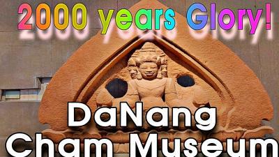 ダナン旅行, チャム彫刻博物館, 歴史が好きなら、ぜひ行ってみましょう