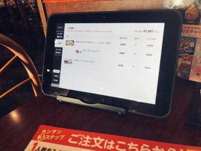 バーミャン三里塚店