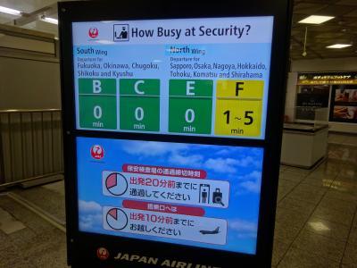 羽田空港第1、第2、第3ターミナルへ行ってみた。(2020.3.20)
