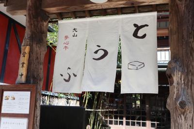 大山豆腐を食べに!