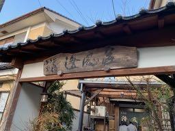 浜坂松葉カニ 澄風荘①