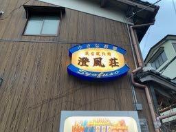 浜坂松葉カニ 澄風荘②
