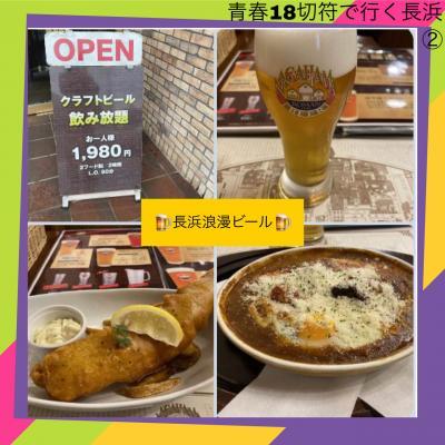 青春18切符で行く敦賀海鮮丼と長浜地ビールの旅 2