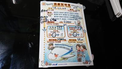 東京出張(USB電源&搭乗証明書)