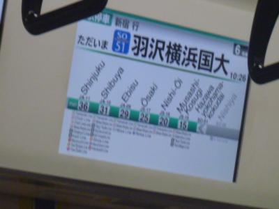 横浜駅も東京駅も通らずに仙台駅へ行ってみる。