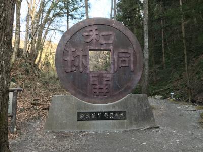 日本最古の貨幣「和同開珎」の遺跡を見に秩父に足をのばしてみました(2020年3月)