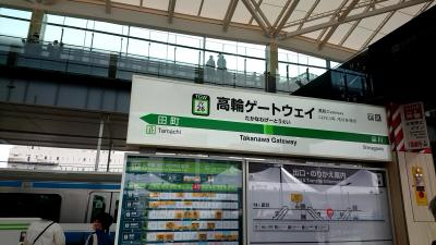 山手線 新駅 「高輪ゲートウェイ」駅へ行ってきました。