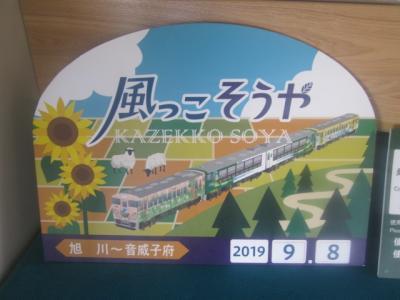 2019秋・令和寒日記3~風っこそうやロスから始まる黄昏の秋~