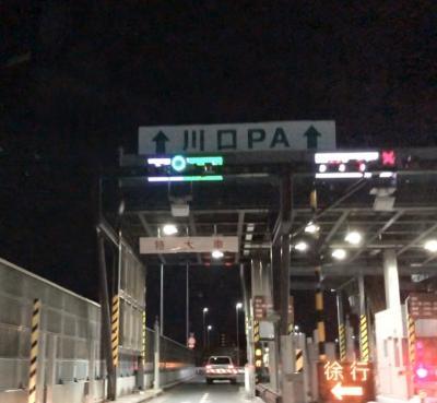 高速道路のSA・PA巡り(埼玉→大阪)埼玉県・川口