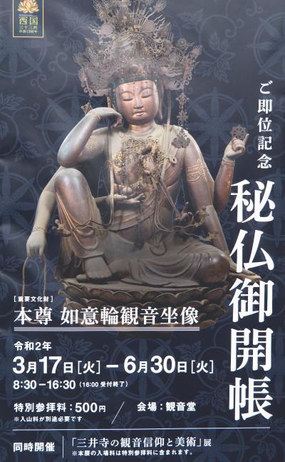 ご即位を祝しての秘仏特別拝観、滋賀へ2、三井寺