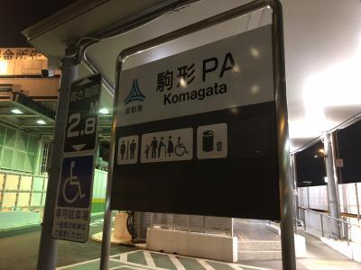 高速道路のSA・PA巡り(埼玉→大阪)東京都・駒形