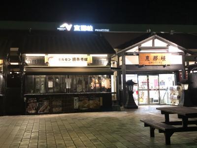 高速道路のSA・PA巡り(埼玉→大阪)岐阜県・恵那峡