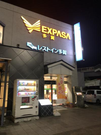 高速道路のSA・PA巡り(埼玉→大阪)滋賀県・多賀