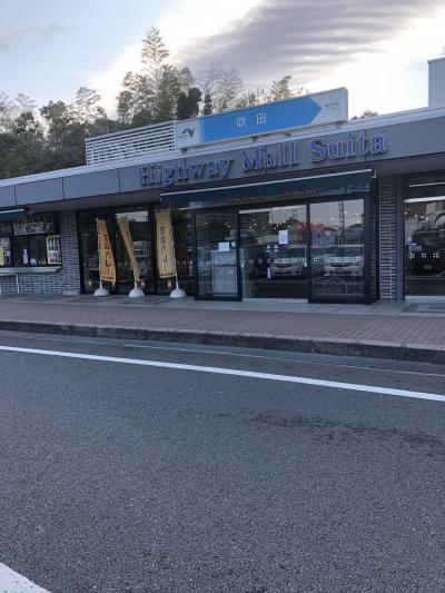 高速道路のSA・PA巡り(埼玉→大阪)大阪府・吹田