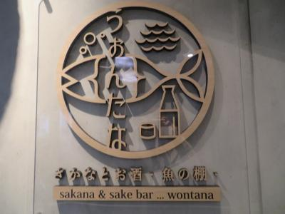 旅人気分で札幌味だより 229
