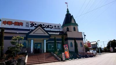 上田でランチ 元祖ニュータンタンメン本舗へ行ってきました。