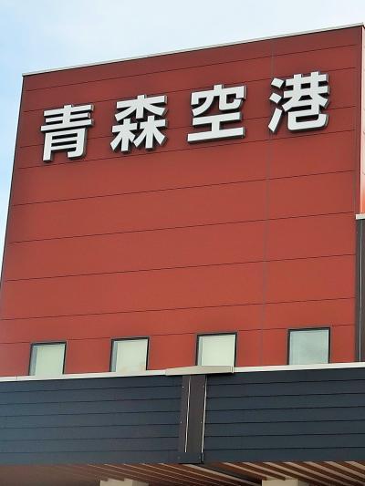 津軽-1 青森空港→ホテルアップルランド 送迎バスで ☆岩木山を眺め・平川市南田温泉へ