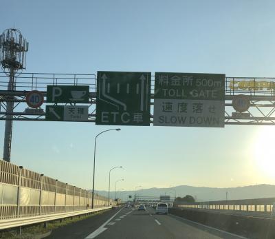 高速道路のSA PA巡り(奈良県・天理PA)
