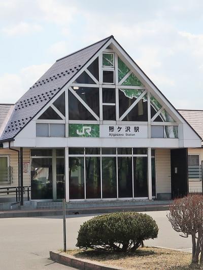 津軽-7 鯵ヶ沢駅 五能線 周辺見たまま ☆白神山地・ヒラメ・舞の海・わさお・人気に