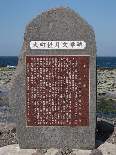 津軽-9 〔千畳敷〕深浦海岸 地震で隆起した岩床・奇岩 ☆五能線~観光バス-乗換え