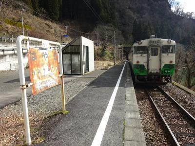 冬の只見線・国鉄型キハに乗りに行った【その3】 雪のない奥会津 早戸駅と早戸温泉つるの湯