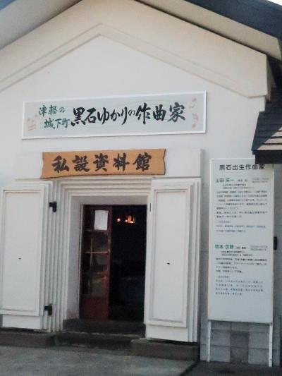 津軽18 黒石ゆかりの作曲家資料館 〈手づくり郷土賞〉の町 ☆中町こみせ通り 見たまま
