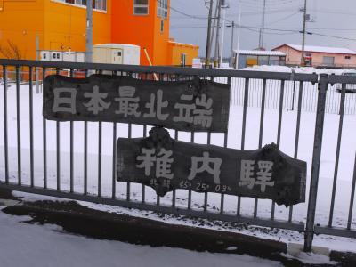 2019→2020 年越し(ほぼ)鈍行列車で日本縦断 JR最西端~最南端&最北端経由~最東端へ 【14】北海道編 ④ついに最北端!稚内へ