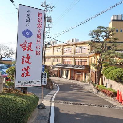 私の温泉宿100選****赤穂温泉、銀波荘(兵庫県)
