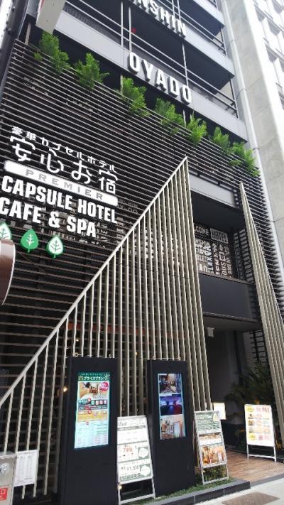 カプセルホテル 安心お宿プレミア名古屋栄店 宿泊情報