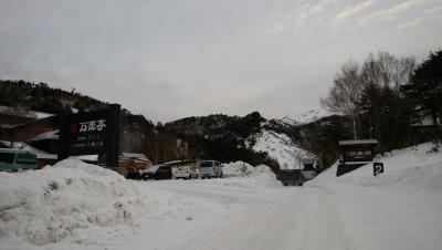 万座スキー場~万座亭~