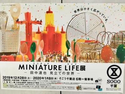 MINIATURE LIFE 展ー田中達也 見立ての世界ー