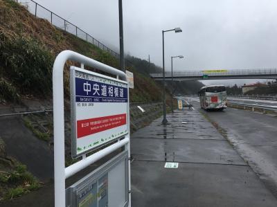 中央道相模湖バス停(上り)→JR相模湖駅 乗り換えアクセス