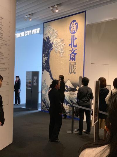 新北斎展へ(2019年3月)