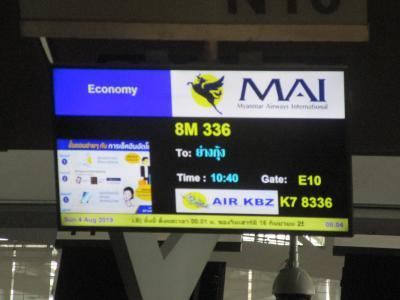 ミャンマー国際航空 エコノミークラスでバンコクからヤンゴン