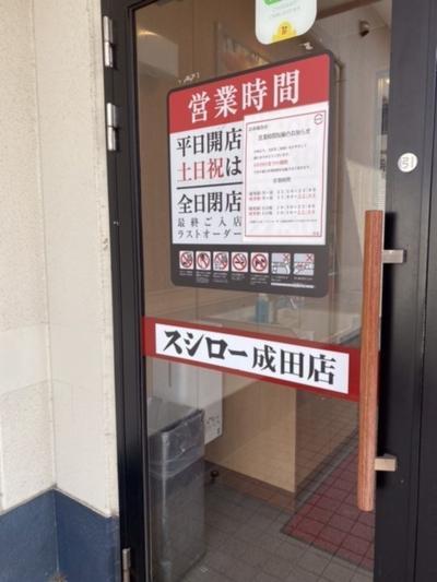 スシロー成田店