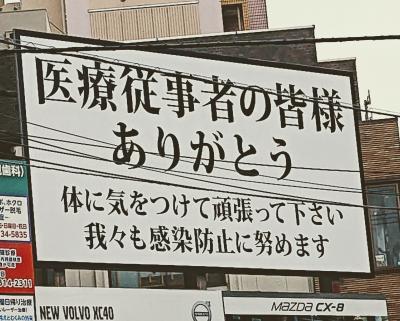 YOKOHAMAコロナ忘備録~自主隔離日記 2020/2/1~2020/4/26