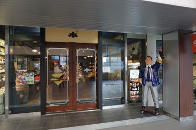 ANAでグルメの旅:新潟市 一日目