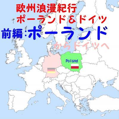 ペテロのアトリエ:欧州浪漫紀行ポーランド&ドイツ【前編:ポーランド】