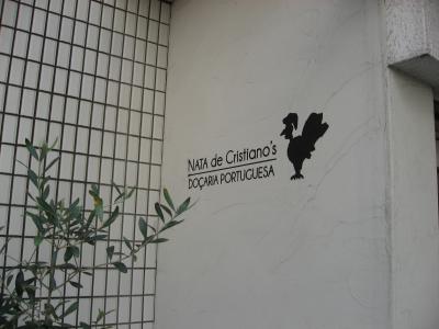 ランチde世界旅行ー59 ポルトガル(テイクアウト)