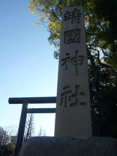 靖国神社と東京大神宮にお詣りしました。それぞれ違った特色のある神社です。