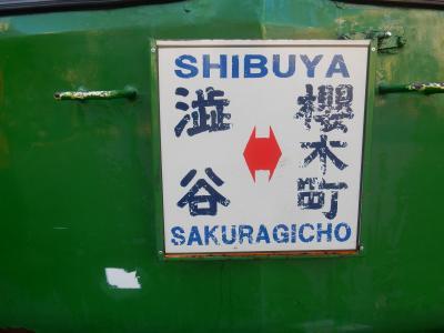 渋谷のアオガエルがいなくなると聞いて