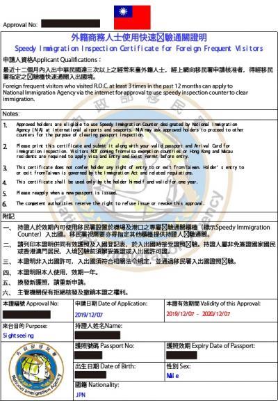 台湾の皆様、日本の医療現場へマスクの寄贈ありがとうございます!