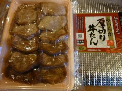 仙台土産・厚切り牛タン・ずんだ餅・ふかひれスープ・かき飯 異常暖冬なのに寒がり我が家の犬達 🐕