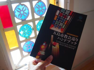 五島列島 福江島教会めぐりの旅