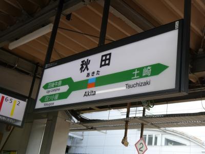 新・特急つがるの車窓から 秋田県内編