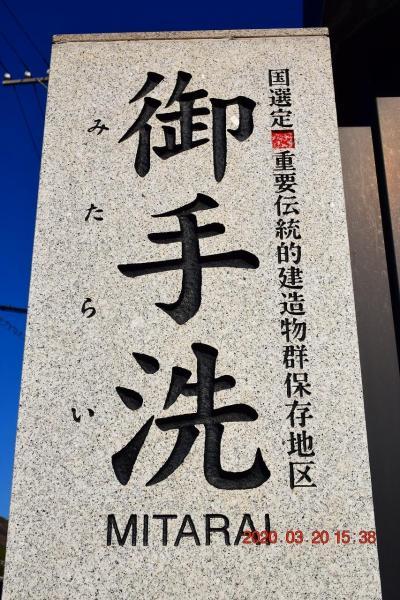 2020春 瀬戸内の古い町並みを歩く 《2日目-5:江戸時代の町並みが残る『見たらいい町・御手洗』》